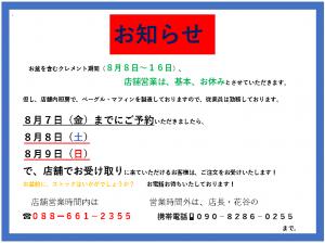 8月8日・9日予約